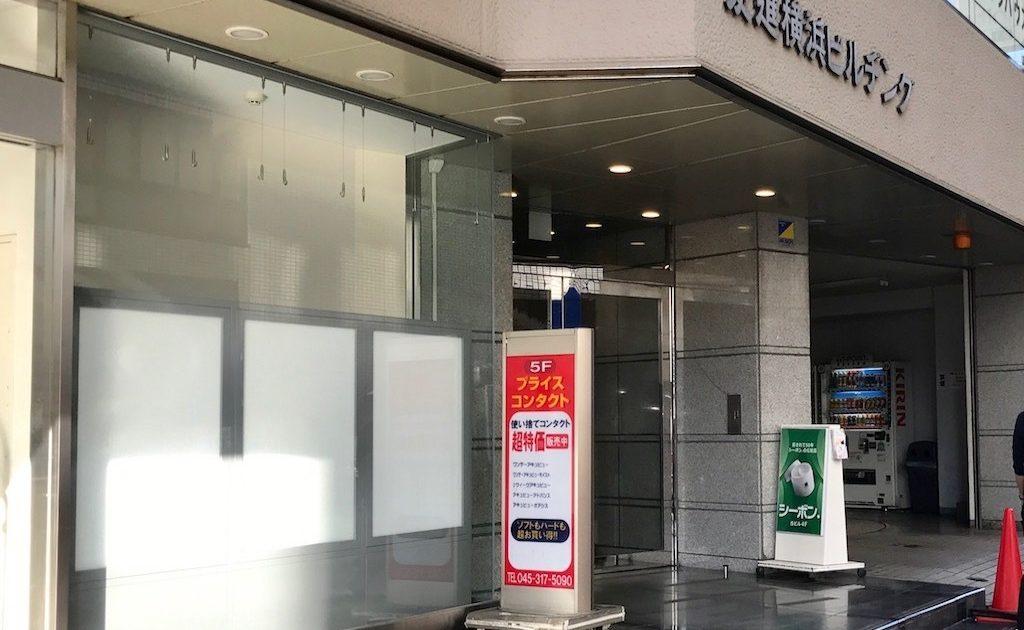 横浜駅でコンタクトが一番安い店