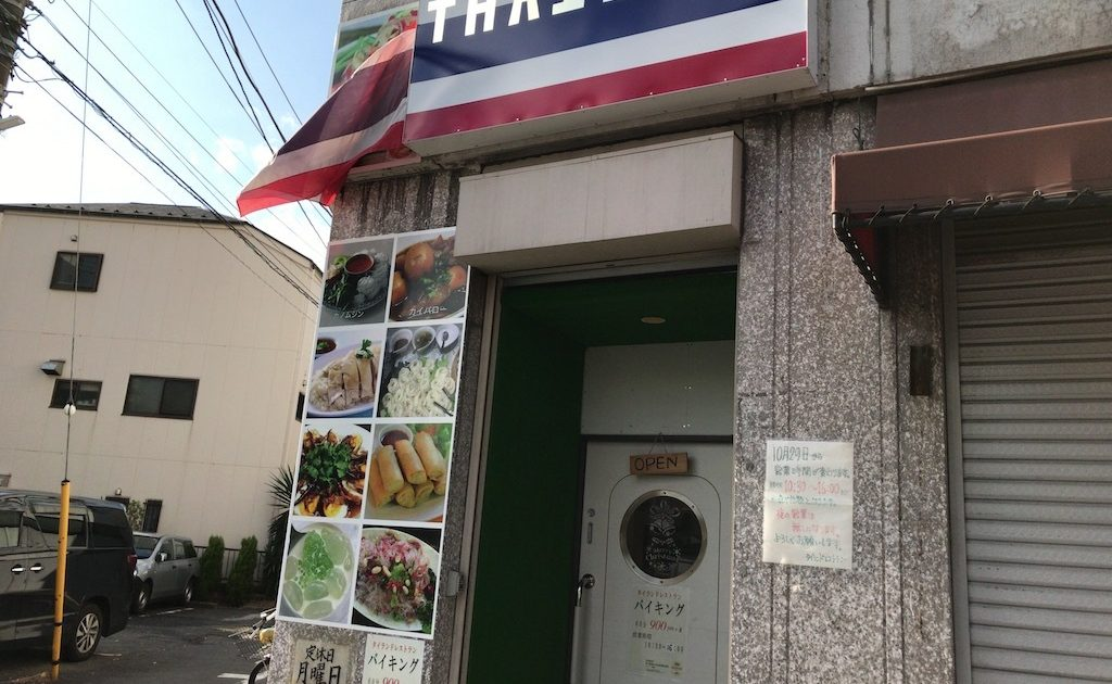 タイランドレストラン