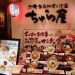 横浜駅の沖縄料理ちゅら屋でランチ バイキングレポ