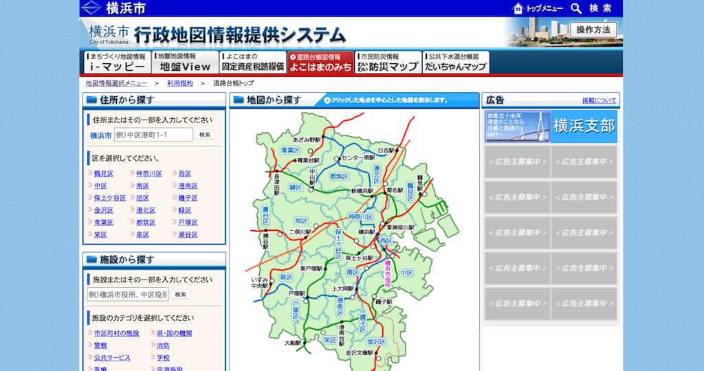 行政地図情報提供システム