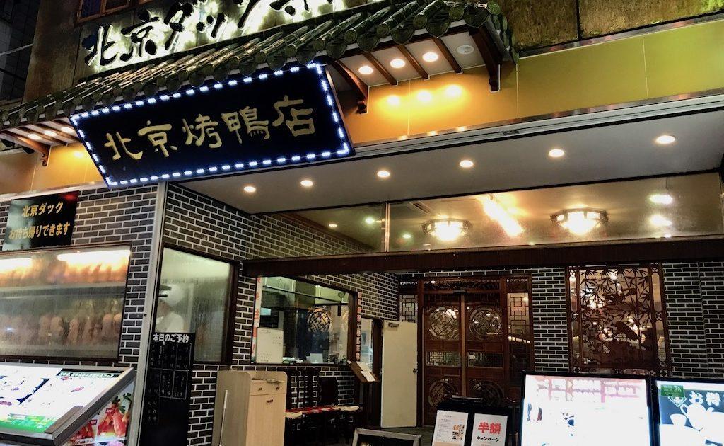 北京火考鴨店(ペキンカォヤーテン)