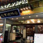 横浜中華街の北京火考鴨店で北京ダック食べ放題れぽ
