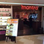 マントラでランチ 横浜駅でカレー食べ放題れぽ