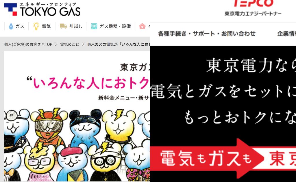 東京電力と東京ガス比較