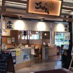 平塚 湘南の恵みビュッフェ ごちそうさまの食べ放題れぽ