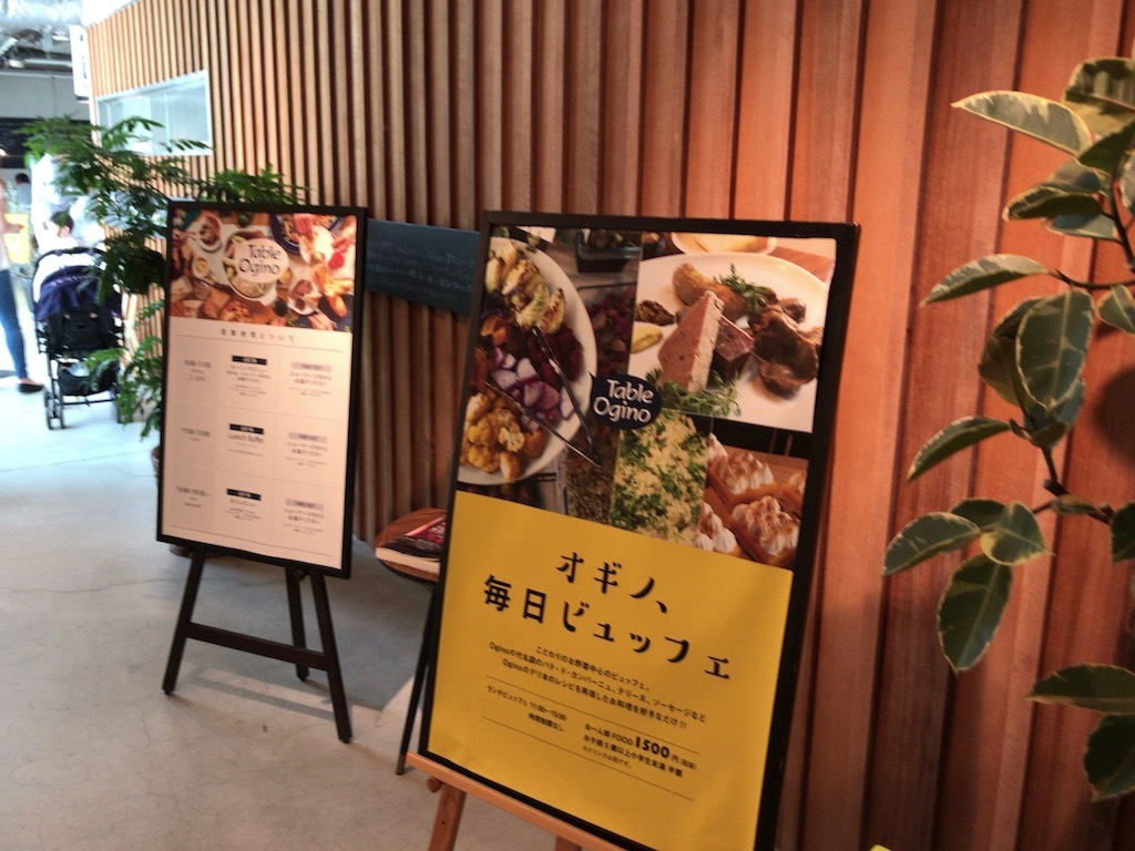 Table ogino ターブル・オギノ ビュッフェ